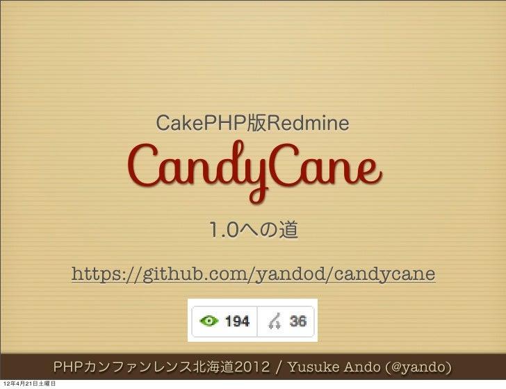 CakePHP版Redmine                   CandyCane                           1.0への道              https://github.com/yandod/candyc...