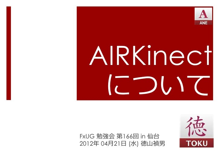 AIRKinect   についてFxUG 勉強会 第166回 in 仙台2012年 04月21日 (水) 徳山禎男