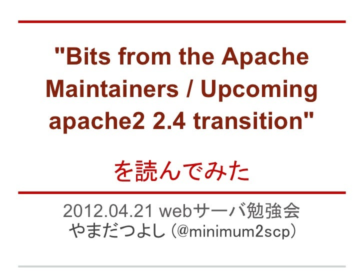 """Bits from the ApacheMaintainers / Upcomingapache2 2.4 transition""     を読んでみた 2012.04.21 webサーバ勉強会 やまだつよし (@minimum2scp)"