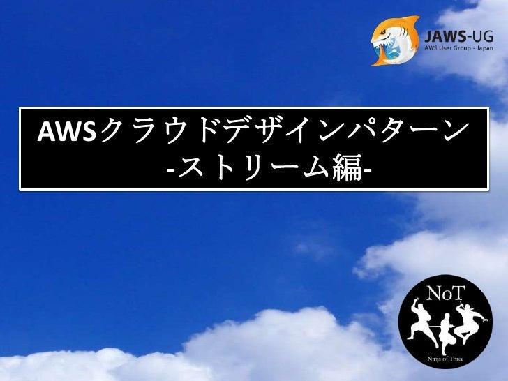 AWSクラウドデザインパターン     -ストリーム編-