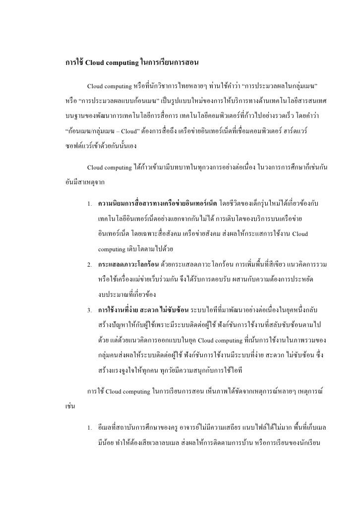 """การใช้ Cloud computing ในการเรียนการสอน        Cloud computing หรื อที่นกวิชาการไทยหลายๆ ท่านใช้คาว่า """"การประมวลผลในกลุ่มเ..."""