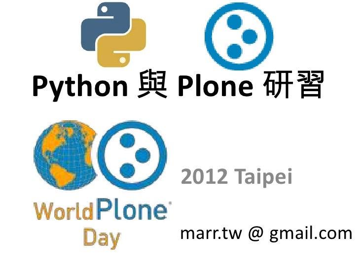 Python 與 Plone 研習        2012 Taipei        marr.tw @ gmail.com