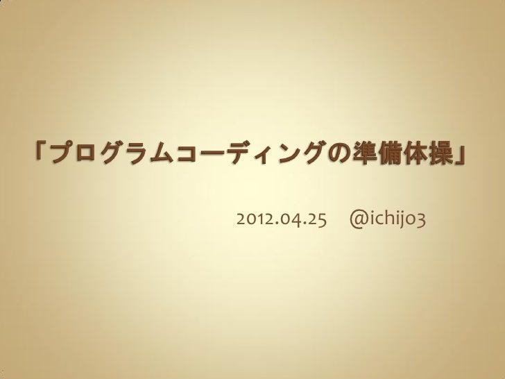 2012.04.25   @ichijo3
