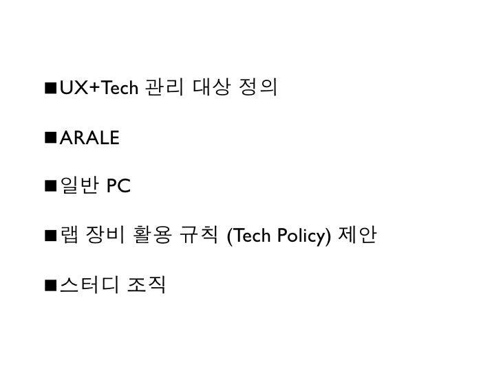 UX+Tech 관리 대상 정의ARALE일반 PC랩 장비 활용 규칙 (Tech Policy) 제안스터디 조직
