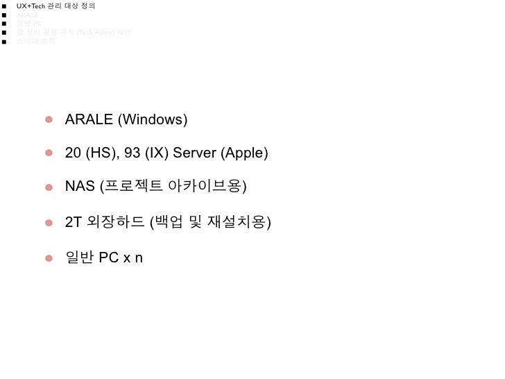 UX+Tech 관리 대상 정의ARALE일반 PC랩 장비 활용 규칙 (Tech Policy) 제안스터디 조직           ARALE (Windows)           20 (HS), 93 (IX) Server (A...