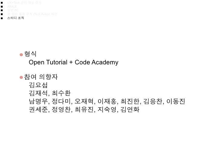 UX+Tech 관리 대상 정의ARALE일반 PC랩 장비 활용 규칙 (Tech Policy) 제안스터디 조직         형식          Open Tutorial + Code Academy         참여 의향...