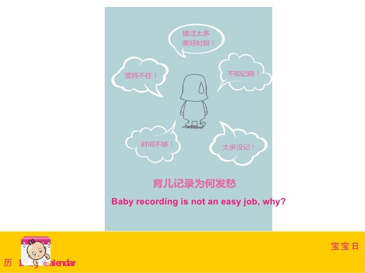 Baby recording is not an easy job, why?                                                             宝宝日历 B aby Calendar