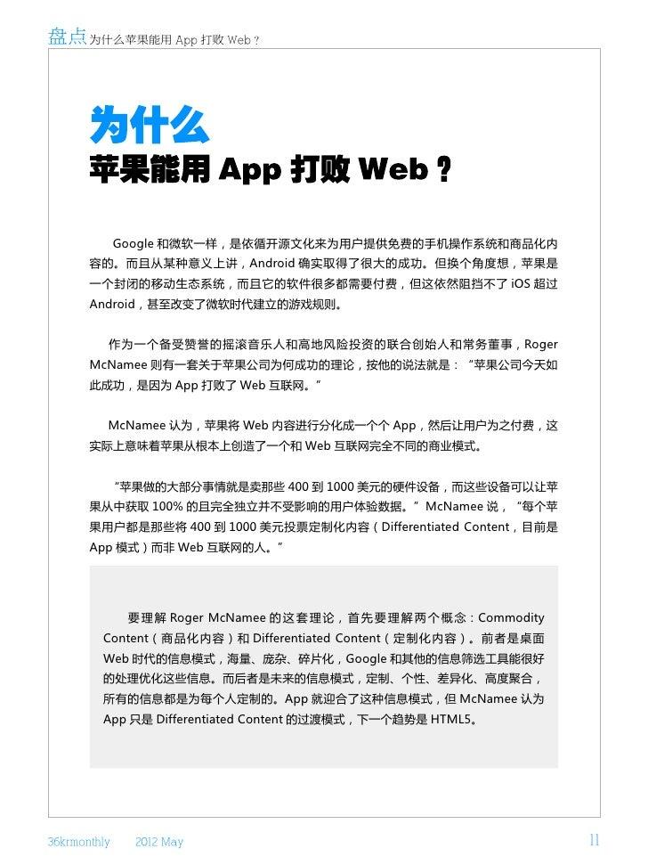 盘点 为什么苹果能用 App 打败 Web ?              Google 和微软一样,是依循开源文化来为用户提供免费的手机操作系统和商品化内       容的。而且从某种意义上讲,Android 确实取得了很大的成功。但换个角度想...