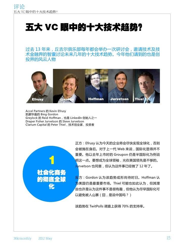 评论五大 VC 眼中的十大技术趋势?       过去 13 年来,丘吉尔俱乐部每年都会举办一次研讨会,邀请技术及技       术金融界的智囊讨论未来几年的十大技术趋势。今年他们请到的也是创       投界的风云人物       Accel...