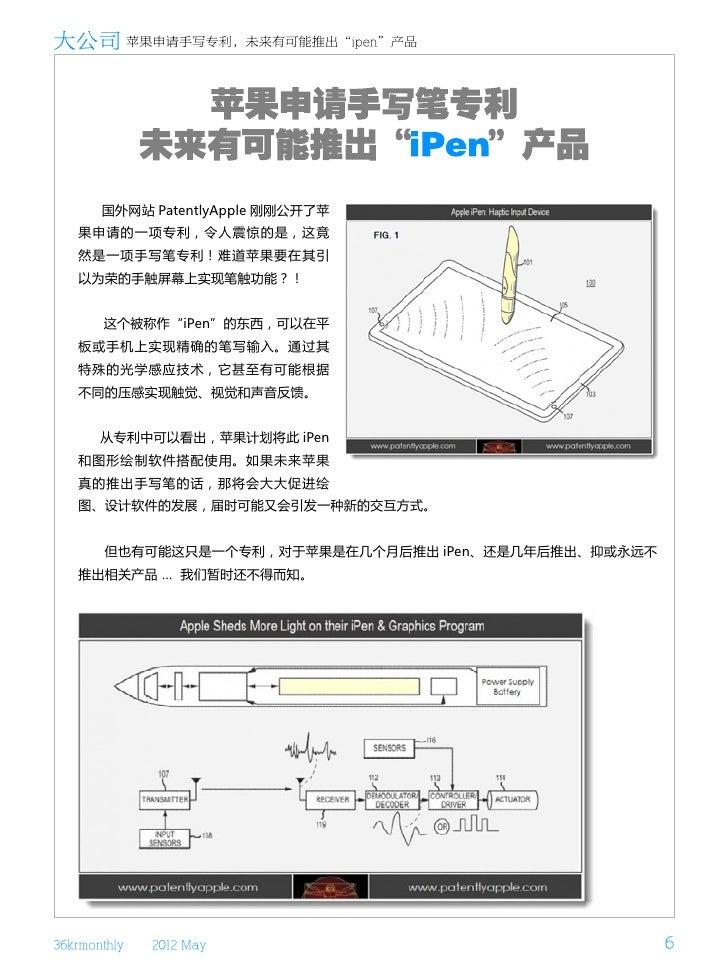 """大公司 苹果申请手写专利,未来有可能推出""""ipen""""产品       国外网站 PatentlyApple 刚刚公开了苹   果申请的一项专利,令人震惊的是,这竟   然是一项手写笔专利!难道苹果要在其引   以为荣的手触屏幕上实现笔触功能?!..."""