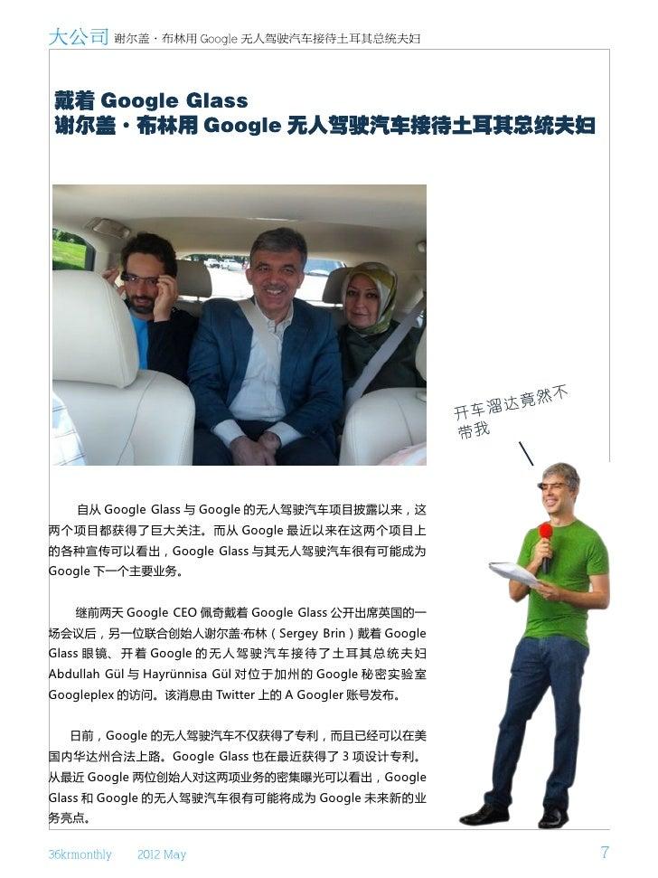 大公司 谢尔盖·布林用 Google 无人驾驶汽车接待土耳其总统夫妇                                                                   然   不                ...