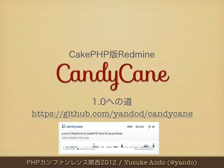 CakePHP版Redmine      CandyCane                1.0への道 https://github.com/yandod/candycanePHPカンファンレンス関西2012//Yusuke Ando (@y...