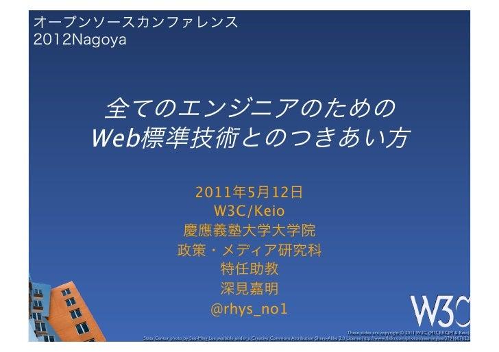 オープンソースカンファレンス2012Nagoya    全てのエンジニアのための   Web標準技術とのつきあい方                        2011年5月12日                          W3C/...