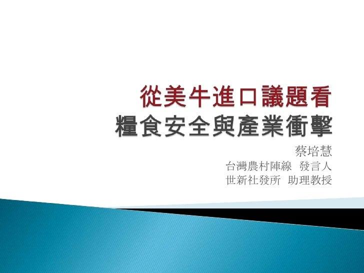 蔡培慧台灣農村陣線 發言人世新社發所 助理教授