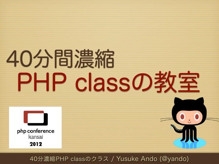 40分間濃縮PHP classの教室 40分濃縮PHP classのクラス / Yusuke Ando (@yando)