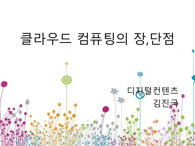 클라우드 컴퓨팅의 장,단점 디지털컨텐츠 김진국