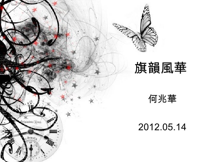 旗韻風華  何兆華2012.05.14