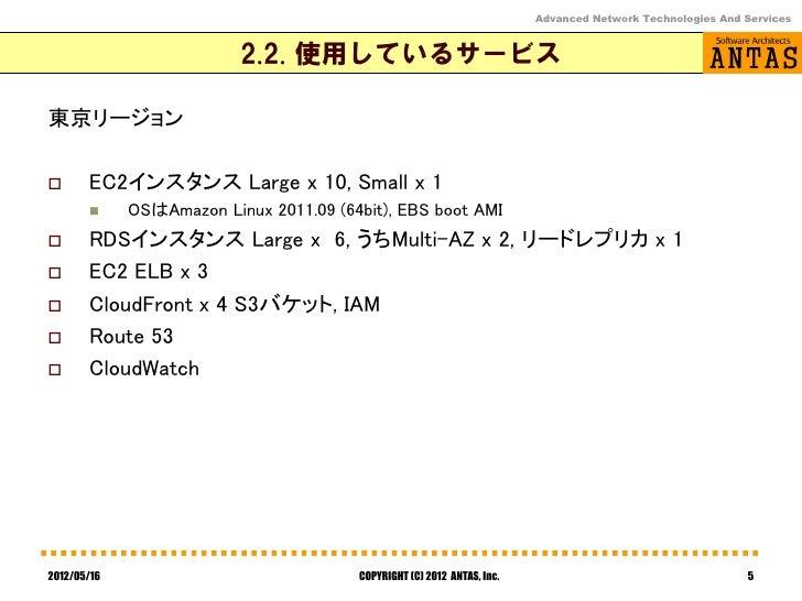 Advanced Network Technologies And Services                          2.2. 使用しているサービス東京リージョン      EC2インスタンス Large x 10, Sma...