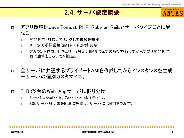 Advanced Network Technologies And Services                        2.4. サーバ設定概要      アプリ環境はJava Tomcat, PHP, Ruby on Rails...