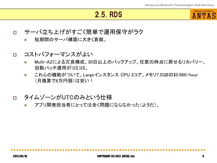 Advanced Network Technologies And Services                              2.5. RDS      サーバ立ち上げがすごく簡単で運用保守がラク            短...