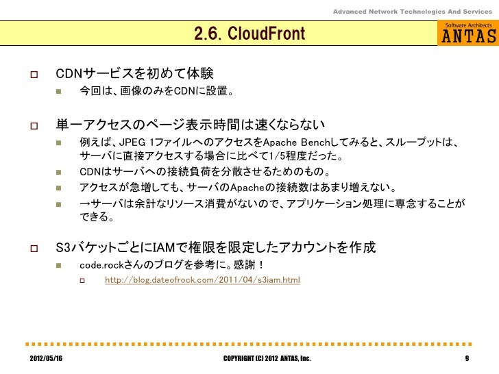 Advanced Network Technologies And Services                                     2.6. CloudFront      CDNサービスを初めて体験       ...