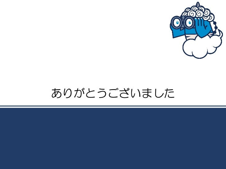 20120516 jawsug札幌発表資料