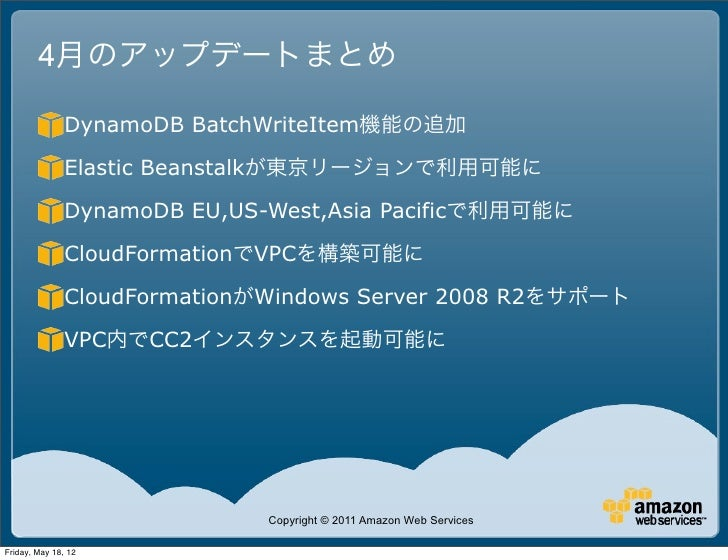 4月のアップデートまとめ               DynamoDB BatchWriteItem機能の追加               Elastic Beanstalkが東京リージョンで利用可能に               Dynamo...