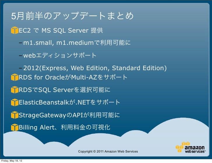 5月前半のアップデートまとめ               EC2 で MS SQL Server 提供              – m1.small, m1.mediumで利用可能に              – webエディションサポート ...