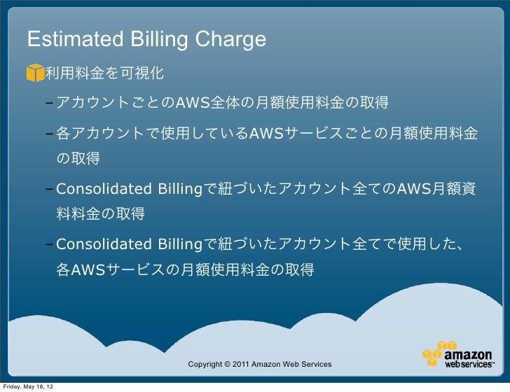 Estimated Billing Charge               利用料金を可視化              – アカウントごとのAWS全体の月額使用料金の取得              – 各アカウントで使用しているAWSサービス...
