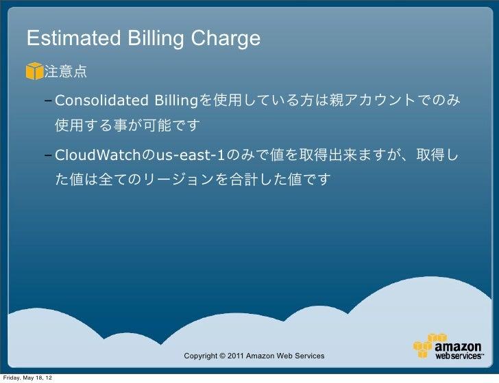 Estimated Billing Charge               注意点              – Consolidated Billingを使用している方は親アカウントでのみ                     使用する事...