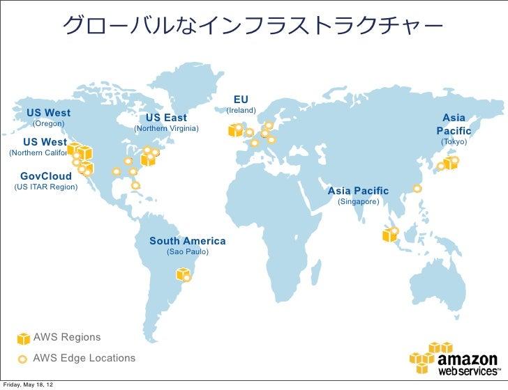 グローバルなインフラストラクチャー                                                    EU        US West                                   (...