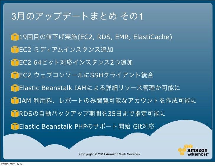 3月のアップデートまとめ その1               19回目の値下げ実施(EC2, RDS, EMR, ElastiCache)               EC2 ミディアムインスタンス追加               EC2 64...