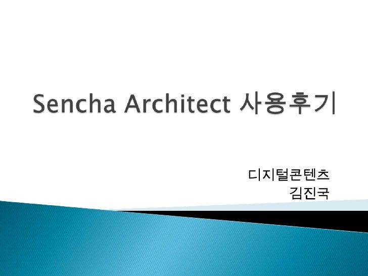 디지털콘텐츠   김진국