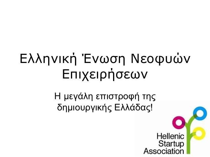 Ελληνική Ένωση Νεοφυών      Επιχειρήσεων    Η μεγάλη επιστροφή της    δημιουργικής Ελλάδας!