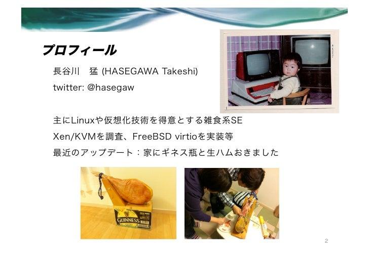 20120519_qpstudy 2012.05 いやらしい@hasegawのI/O入門 Slide 2