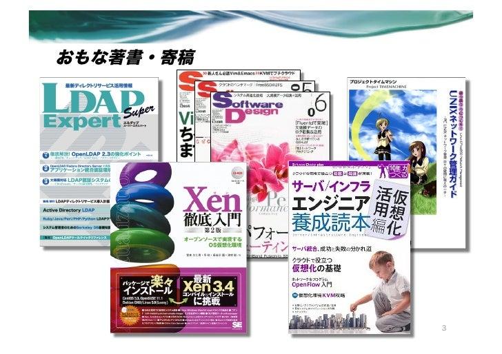 20120519_qpstudy 2012.05 いやらしい@hasegawのI/O入門 Slide 3