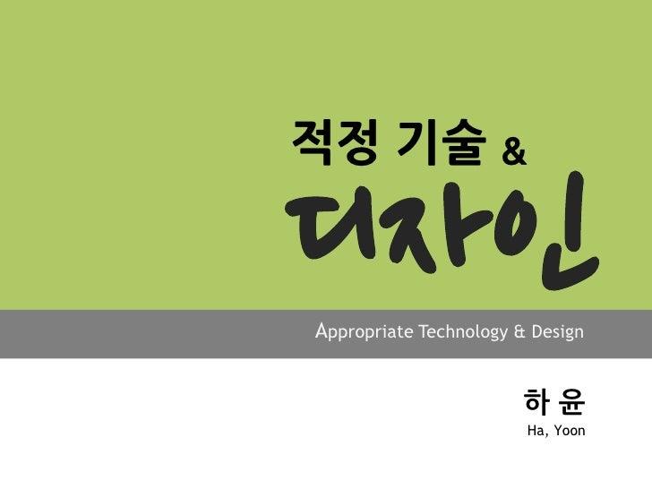 적정 기술 &디자인Appropriate Technology & Design                       하윤                        Ha, Yoon