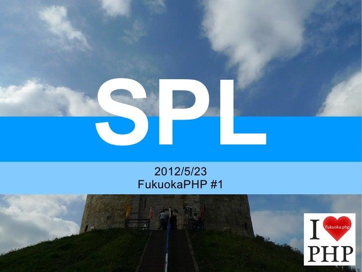 SPL  2012/5/23FukuokaPHP #1