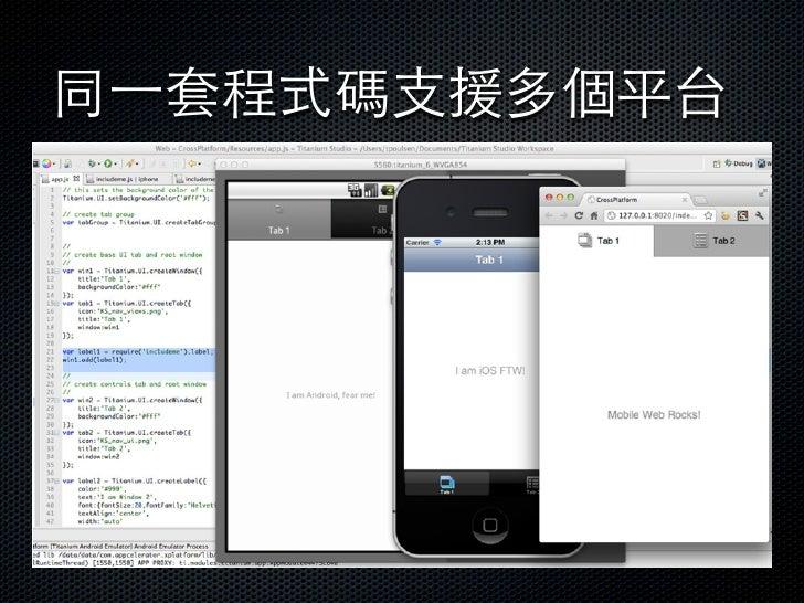 同⼀一套程式碼支援多個平台