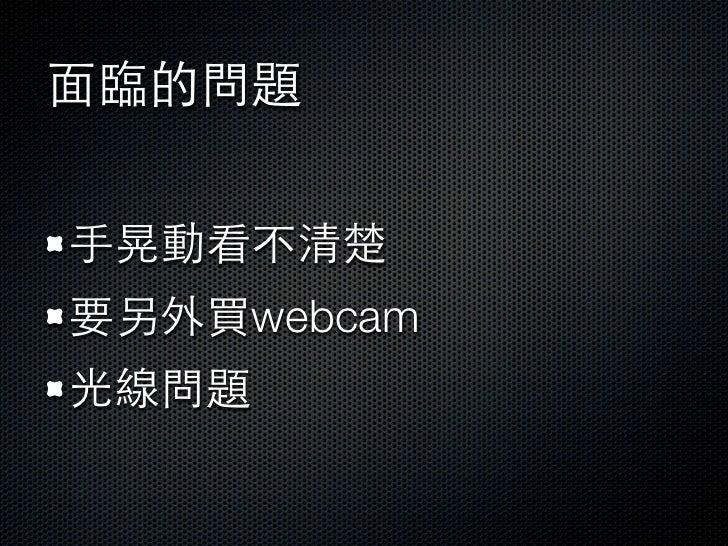 面臨的問題手晃動看不清楚要另外買webcam光線問題