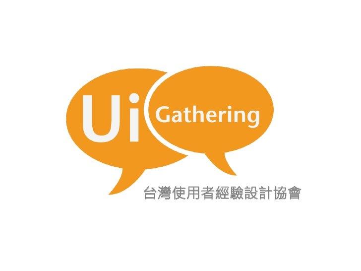 台灣使用者經驗設計協會