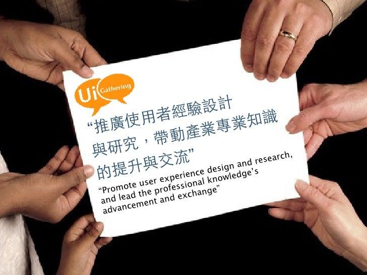 """經驗 設計    使 用者               知識""""推廣         產業    專業    究, 帶動 與研         """"               ea r c h                           ..."""