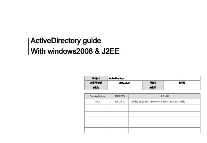 ActiveDirectory guideWith windows2008 & J2EE                Subject          ActiveDirectory               최종 작성일         ...