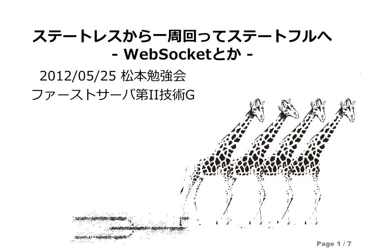 ステートレスから一周回ってステートフルへ     - WebSocketとか - 2012/05/25 松本勉強会ファーストサーバ第II技術G                    Page 1 / 7