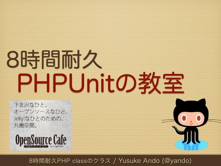 8時間耐久PHPUnitの教室 8時間耐久PHP classのクラス / Yusuke Ando (@yando)  8時間耐久PHPUnitの教室 / Yusuke Ando (@yando)