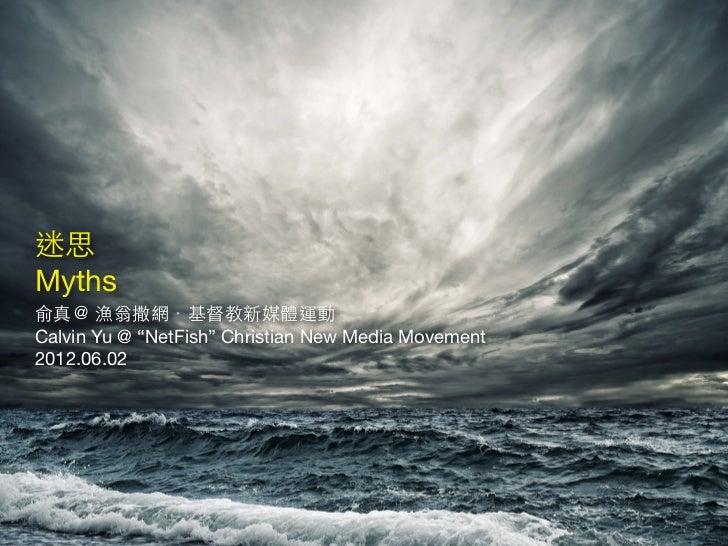 "迷思Myths俞真@ 漁翁撒網.基督教新媒體運動Calvin Yu @ ""NetFish"" Christian New Media Movement2012.06.02"