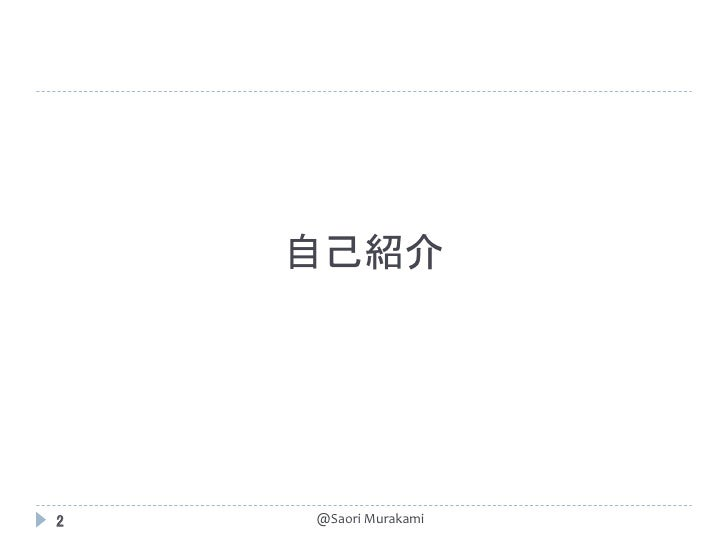20120606 ga tracker_ver3 Slide 2
