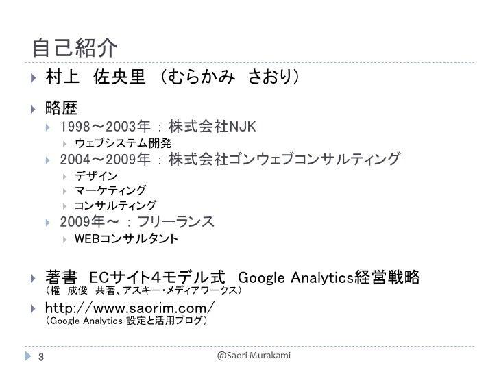 20120606 ga tracker_ver3 Slide 3