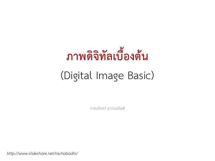 ภาพดิจิทัลเบื้องต้น                            (Digital Image Basic)                                        ราชบดินทร์ สุว...