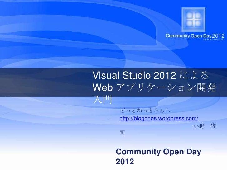 Visual Studio 2012 によるWeb アプリケーション開発入門    どっとねっとふぁん    http://blogonos.wordpress.com/                                小野   ...